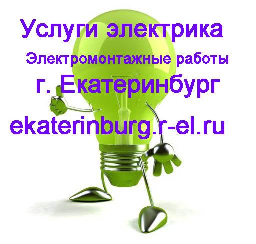 услуги электрика Екатеринбург