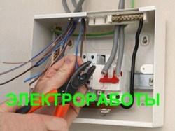Работы по электрике Екатеринбург