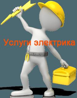 Услуги частного электрика Екатеринбург. Частный электрик